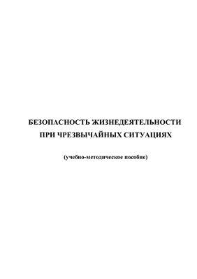 Тофановский В.В. Безопасность жизнедеятельности при чрезвычайных ситуациях