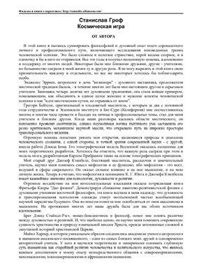 Станислав Гроф. Космическая игра