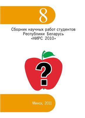 Сборник научных работ студентов высших учебных заведений Республики Беларусь НИРС-2010