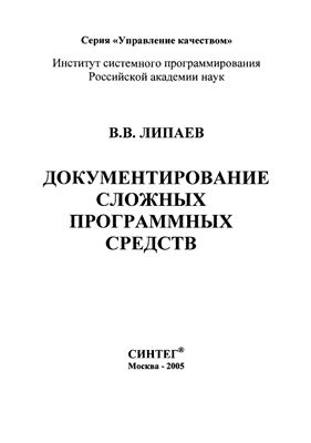 Липаев В.В. Документирование сложных программных средств