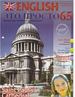 English - это просто 2005 №65