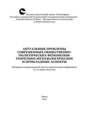 Дарбинян А.Р., Аветисян П.С. (ред.) Актуальные проблемы современных общественно-политических феноменов: теоретико-методологические и прикладные аспекты