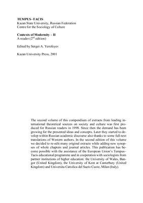 Ерофеев С.А. (сост. и ред). Контексты современности - II: Хрестоматия