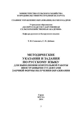 Скикевич Т.И., Добижи С.П. Методические указания и задания по русскому языку для выполнения контрольной работы иностранными студентами заочной формы получения образования