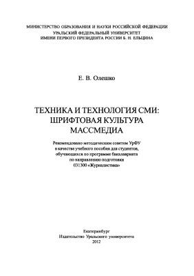 Олешко Е.В. Техника и технология СМИ: шрифтовая культура массмедиа