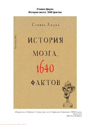 Джуан Стивен. История мозга. 1640 фактов