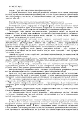 ФЗ об электронно-цифровой подписи