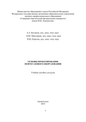 Богданов Е.А. и др. Основы проектирования нефтегазового оборудования