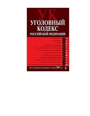 Уголовный кодекс Российской Федерации. Текст с изменениями и дополнениями на 1 октября 2009г
