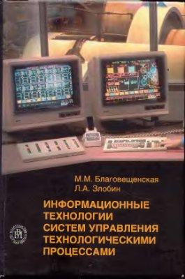 Благовещенская М.М., Злобин Л.А. Информационные технологии систем управления технологическими процессами