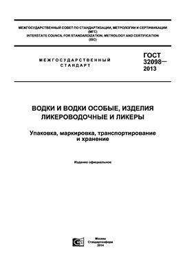 ГОСТ 32080-2013 Изделия ликероводочные. Правила приемки и методы анализа