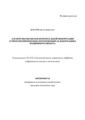 Жмуров Д.Б. Алгоритмы обработки измерительной информации о многокомпонентных перемещениях и деформациях подвижного объекта