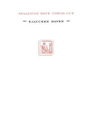 Бируни Абу-р-Райхан (Ал-Бируни). Собрание сведений для познания драгоценностей (Минералогия)