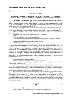 Анипко О.Б., Рикунов О.Н. Решение задачи определения параметров гармонических колебаний системы ствол-корпус-подвеска с помощью разложения в ряд Фурье