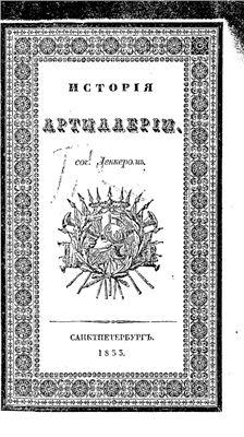 Деккер. История артиллерии от ее происхождения до 1833 года
