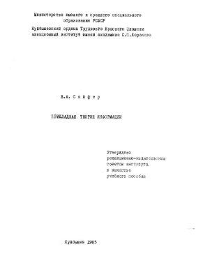 Сойфер В.А. Прикладная теория информации