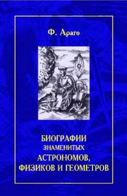 Араго Ф. Биографии знаменитых астрономов, физиков и геометров. Том II