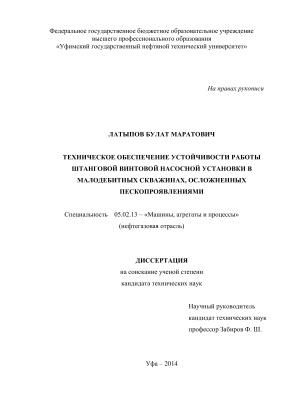 Латыпов Б.М. Техническое обеспечение устойчивости работы штанговой винтовой насосной установки в малодебитных скважинах, осложненных пескопроявлениями