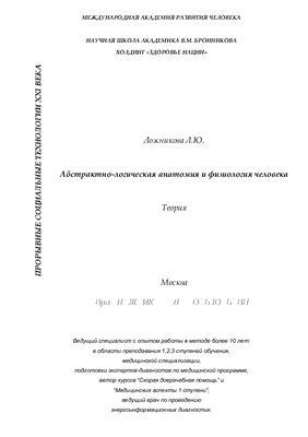 Ложникова Л.Ю. Абстрактно-логическая анатомия и физиология человека. Теория