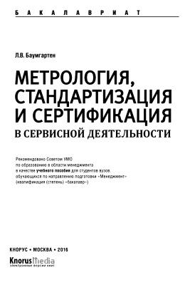 Баумгартен Л.B. Метрология, стандартизация и сертификация в сервисной деятельности
