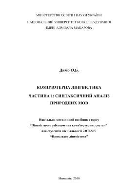 Димо О.Б. Комп'ютерна лінгвістика. Частина 1. Синтаксичний аналіз природних мов