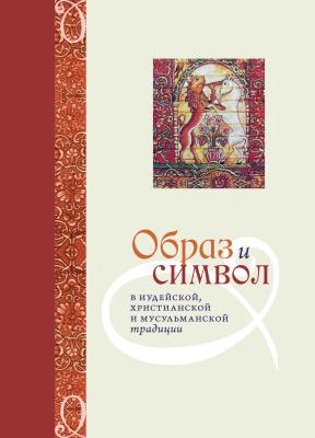 Ковельман А.Б., Гершович У. (ред.) Образ и символ в иудейской, христианской и мусульманской традиции