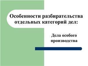 Презентация - Особенности разбирательства отдельных категорий дел