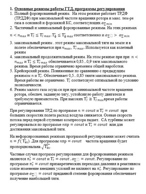 Шпаргалки к экзамену по дисциплине автоматика и регулирование АД