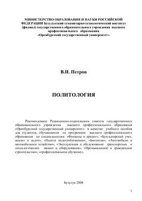 Петров В.И. Политология