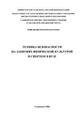Жилкин А.И., Салимзянов Р.Р. Техника безопасности на занятиях физической культурой и спортом в вузе