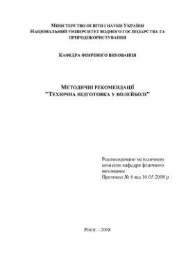 Сущук А.М. Методичні рекомендації Технічна підготовка у волейболі