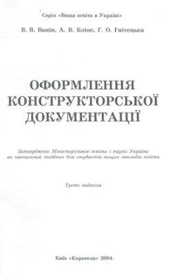 Ванін В.В. Оформлення конструкторської документації