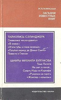 Галинская И.Л. Загадки известных книг