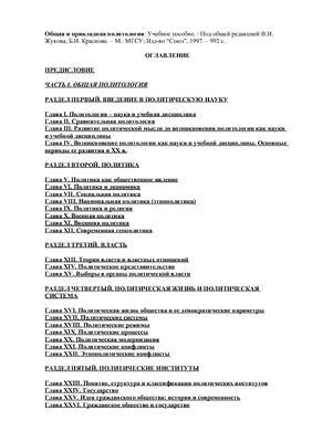 Жуков В.И., Краснов Б.И. (ред.) Общая и прикладная политология