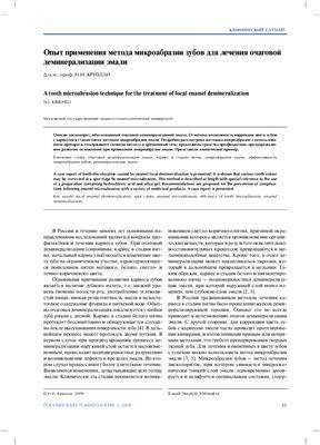 Крихели Н.И. Опыт применения метода микроабразии зубов для лечения очаговой деминерализации эмали
