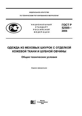 ГОСТ Р 52585-2006 Одежда из меховых шкурок с отделкой кожевой ткани и шубной овчины. Общие технические условия