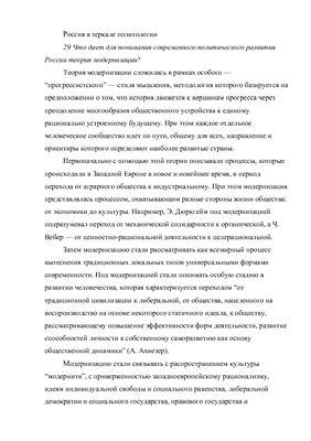 Поляков Л.В. Россия в зеркале политологии