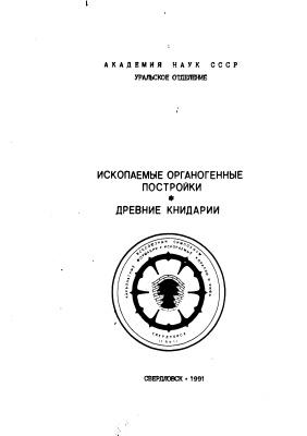 Богоявленская О.В., Шуйский В.П. (отв. ред.) Ископаемые органогенные постройки и древние книдарии