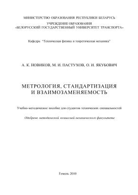 Новиков А.К. и др. Метрология, стандартизация и взаимозаменяемость