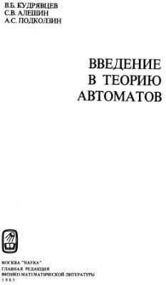 Кудрявцев В.Б., Алешин С.В., Подколзин А.С. Введение в теорию автоматов