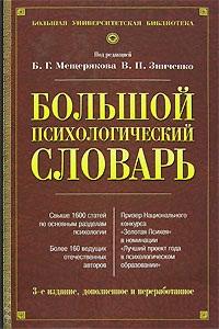 Зинченко В.П., Мещеряков Б.Г. Большой психологический словарь