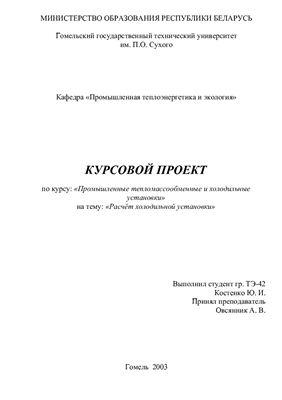 Курсовой проект - Расчёт холодильной установки