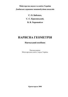 Бабенко С.О., Красовский С.С., Хорошайло В.В. Начертательная геометрия