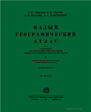 Соколов С.Н. и др. Малый географический атлас