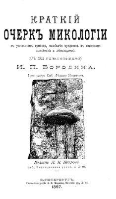 Бородин И.П. Краткий очерк микологии с указанием грибов, наиболее вредных в сельском хозяйстве и лесоводстве