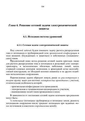 Ткаченко В.Н. Электрохимическая защита трубопроводных сетей