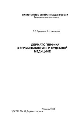 Яровенко В.В., Чистикин А.Н. Дерматоглифика в криминалистике и судебной медицине