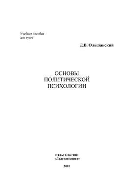 Пособие - Ольшанский Д.В. Основы политической психологии