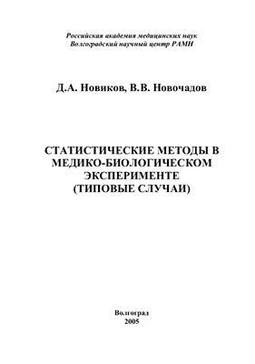 Новиков Д.А., Новочадов В.В. Статистические методы в медико-биологическом эксперименте