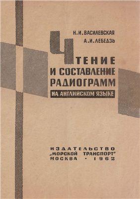 Василевская Н.И., Лебедзь А.И. Чтение и составление радиограмм на английском языке